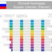 Link toElements of russian calendar 2013 design vector 01