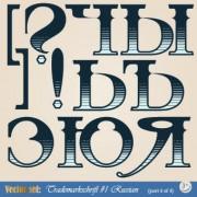 Link toRussian alphabet with numbers vector 01