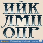 Link toRussian alphabet with numbers vector 09