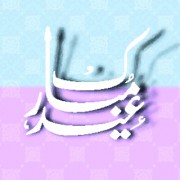 Link toEid mubarak style background 04