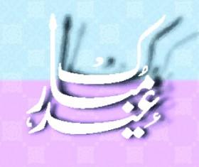 Eid Mubarak style background 04