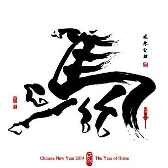 2014 horse Year design element 02