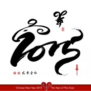 Chinese new year 2015 background vector