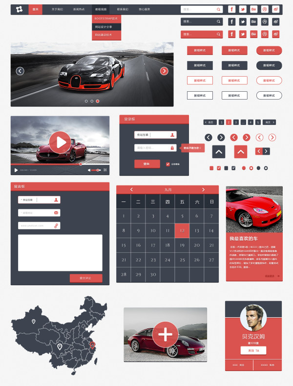 Black with pink styles car website UI material