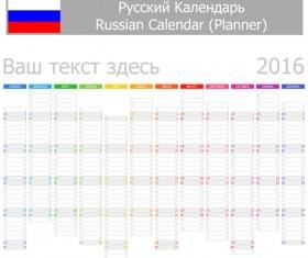 Russian 2016 grid calendar vector material 02