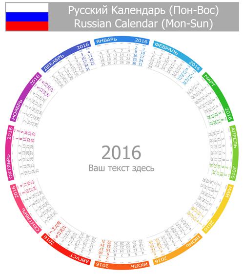 russian 2016 grid calendar vector material 03 download name russian ...