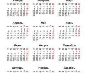 Russian 2016 grid calendar vector material 04