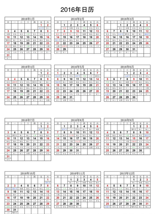 Simple grid 2016 calendar vectors material