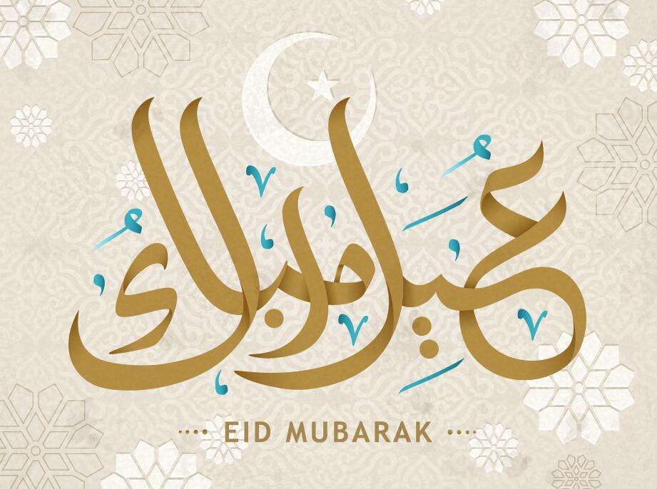 Beige eid mubarak background vector 03