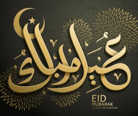 Eid mubarak ismalic background vector material