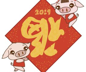 2019 new year piglet blessing vector