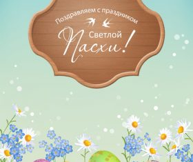Easter background with wooden board vector 02