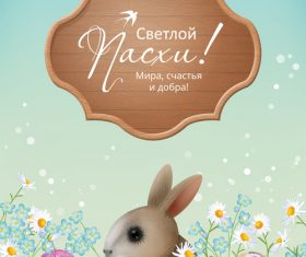 Easter background with wooden board vector 04