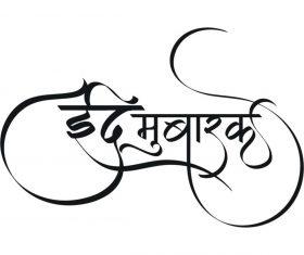 Eid Calligrapy vector