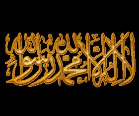 Gold tahlil islamic calligraphy arabic bismillah