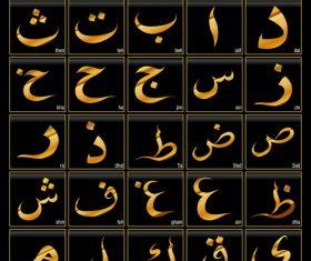 Golden alfabeto arabe vector
