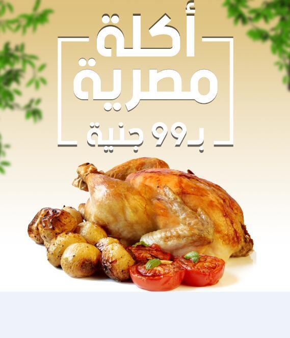 Egyptian food stock photo