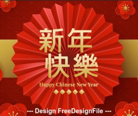 2020 Happy China New Year vector