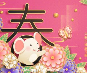 Chinese style 2020 new year greeting card cartoon vector