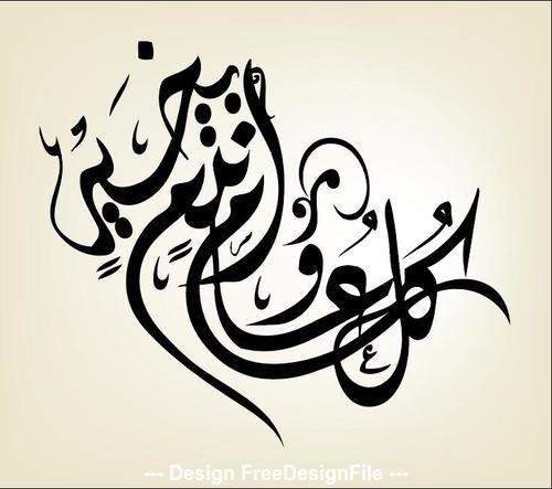 Happy Eid Fitr calligraphy vector