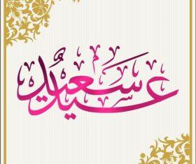 Happy eid greeting card golden pink vector