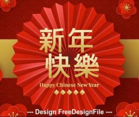 Chinese new year origami illustration vector