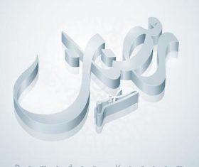 Ramadan Kareem arabic calligraphy vector