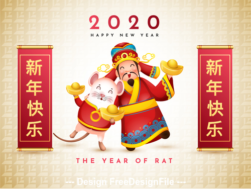 Chinese style 2020 congratulation new year background vector