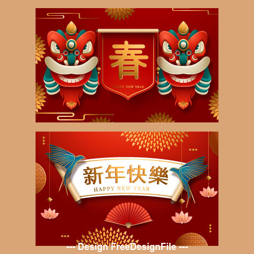 Happy Chinese Happy New Year vector illustration