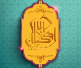 Ramadan Kareem golden calligraphy vector