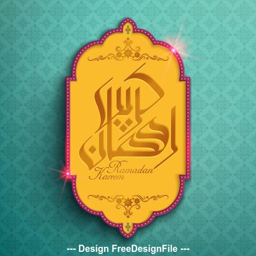Ramadan Kareem golden calligraphy vector