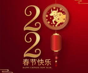 Chinese element new year 2021 colorful design vector
