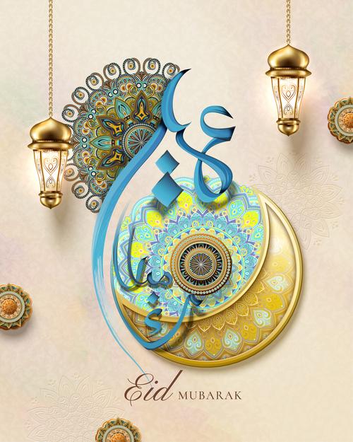 Beautiful Eid mubarak calligraphy card vector