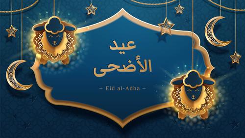 Eid al adha festival card vector